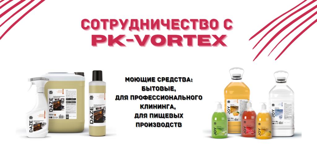 Сотрудничество с PK-Vortex