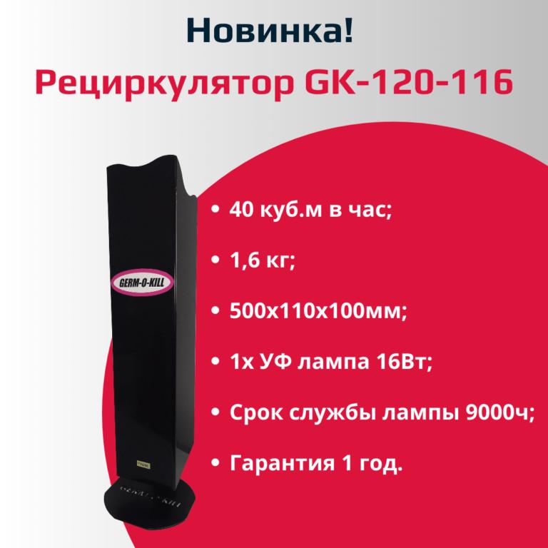 GK-120-116